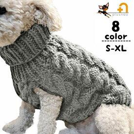 送料無料ドッグウェア ペットウェア セーター ニット タートルネック ノースリーブ アラン模様 ペット用品 洋服 犬の服 犬用 イヌ いぬ 可愛い 防寒 寒さ対策 S M L XL