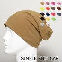 送料無料帽子 サマーニット帽 サマーニットキャップ 無地 シンプル 薄手 男女兼用 レディース 女性用 メンズ 男性用 …