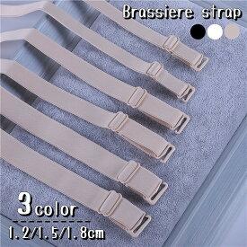 送料無料 ブラストラップ ショルダーストラップ 肩紐 見せブラ ブラジャーストラップ シンプル 長さ調節可能 レディース インナー 肌見せ 肩出し オフショルダー 下着 付け替え 肩ひも ストラップ