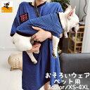 送料無料ドッグウェア ペットウェア 犬服 洋服 Tシャツ 半袖 カットソー ボーダー柄 飼い主とお揃い ペアルック ペア…