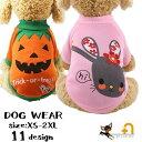 送料無料ドッグウェア 犬服 トレーナー 犬用品 ペット用品 小型犬 袖あり フリース生地 リブ クマ ブタ サル ウサギ …