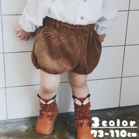 送料無料かぼちゃパンツ ショートパンツ コーデュロイ ベビー服 子供服 キッズ ボトムス シンプル 無地 かわいい おしゃれ 女の子 女児 男の子 男児 ベビーウェア 赤ちゃん 幼児 こども服 子ども服 子供用 73cm 80cm 90cm 100cm