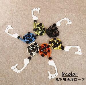 送料無料靴下 洗濯 ロープ 物干しロープ ソックス くつ下洗い紐 整理 収納 省スペース 乾燥ロープ 調節可能 滑り止め 物干しロープ 乾燥 便利グッズ 便利雑貨