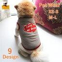 送料無料ドッグウェア ペットウェア 犬の服 ペットグッズ タンクトップ ベスト トップス 袖なし メッシュ 薄手 通気 …