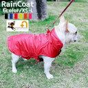 送料無料犬用レインコート レインポンチョ ポンチョ型レインコート 防水 雨合羽 カッパ 雨具 レインウエア 保温 暖か…