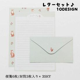 送料無料レターセット 手紙セット 3セット 大人 おしゃれ シンプル かわいい 可愛い 夏 花 フラミンゴ 狐 キツネ 封筒