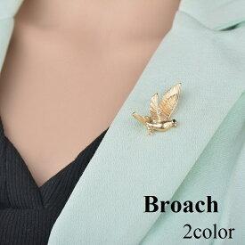 送料無料ブローチ ピンブローチ レディース 女性 アクセサリー ファッション小物 鳥 鳩 ゴールドカラー シルバーカラー シンプル かわいい ギフト プレゼント