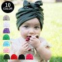 送料無料帽子 ターバン ベビー 子供用 キッズ 赤ちゃん 蝶結び 無地 カラバリ豊富 記念撮影 可愛い 出産祝い 新生児 …