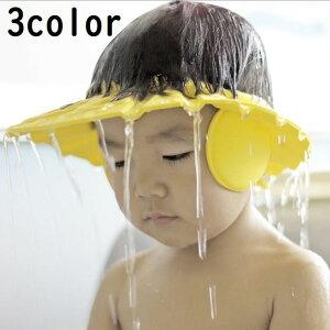 送料無料シャンプーハット バスバイザー シャンプーキャップ キッズ ベビー 子供用 サイズ調節可能 耳カバー 防水 かわいい スナップボタン 単色 シャワー お風呂