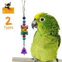 楽天市場 送料無料鳥用おもちゃ ペット 鳥 バード インコ オウム 吊り下げ おもちゃ ペット用おもちゃ バードトイ ベル 鈴 カラフル 3連 2種類 ビーズ ビーズベル 3連ベル 小鳥 吊り下げ式 バードおもちゃ Plus Nao