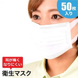 送料無料 不織布マスク 使い捨てマスク 50枚入り プリーツ式 白 レギュラーサイズ 大人用 耳が痛くなりにくい 幅広 平ひも ウイルス対策 花粉 飛沫 防塵 3層構造 男女兼用 ユニセックス レデ