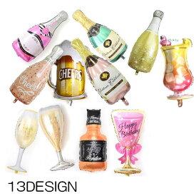送料無料 バルーン カラフル お酒 ボトル シャンパン 可愛い オシャレ インテリア パーティー 結婚式 女子会 誕生日 バースデー