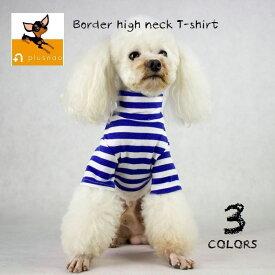 送料無料ドッグウエア ペットウェア Tシャツ 半袖 ボーダー おしゃれ オシャレ 可愛い かわいい 小型犬 中型犬 ドッグウエア キャットウエア 犬服 猫服 犬 猫 ペット服 S M L XL 2XL
