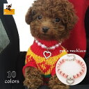 送料無料ペット用 アクセサリー ネックレス チョーカー 小型犬 超小型犬 犬 猫 ペット用品 ペットグッズ パール調 首…