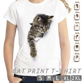 送料無料トップス レディース メンズ Tシャツ ティーシャツ 半袖 アニマル 猫 動物 グラフィック キャット アート アメリカンショートヘア 子猫 不思議 白地 可愛い 癒し ペット リアル 写真風 春 夏 サマー 立体的風 面白い インパクト ユニー