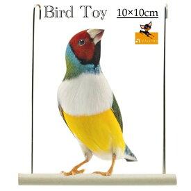 送料無料鳥用おもちゃ 止まり木 ブランコ バードトイ 吊り下げ 小鳥 インコ 木製 鳥用品 羽休め 休憩 玩具 ウッド シンプル ナチュラル ペット用品