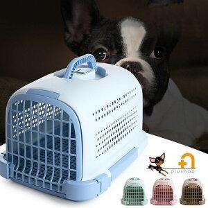 送料無料キャリーケース ペット用 犬用 猫用 ハードキャリー キャリーバッグ 小型犬 移動 外出 お出かけ トラベル 旅行 飛行機 航空機 おしゃれ 可愛い かわいい ツートンカラー バイカラー