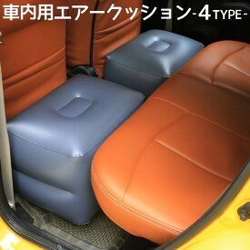 送料無料エアクッション エアークッション 車用品 カー用品 クッション スペースクッション 車中泊 ドライブ 足のばせる 後部座席 快適 内装パーツ