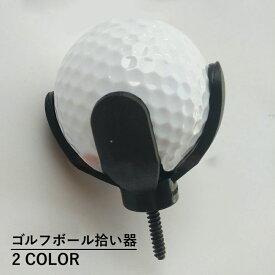 送料無料 ゴルフボールピッカー ゴルフボール拾い器 ゴルフ用品 ゴルフボール回収器 パターグリップ用 4本爪 ブラック スポーツ アウトドア 小物?雑貨 携帯便利 簡単装着