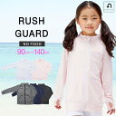 送料無料ラッシュガード 長袖 ジップアップ 子供用 キッズ トップス 羽織り UVケア 日焼け対策 紫外線対策 速乾性 女…