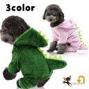 送料無料ペット用 犬の服 カバーオール 恐竜 洋服 コスプレ ハロウィン ペットウェア フードつき 可愛い 超小型犬 小…