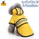 送料無料ドッグウェア レインコート カッパ 犬の服 犬服 雨服 雨具 パーカー フード付き 小型犬用 中型犬用 雨の日 防…