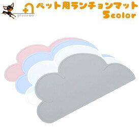 送料無料ペット用 犬用 猫用 ランチョンマット シリコン ランチマット フードマット 洗える 雲 クモ くも 滑り止めマット 食べこぼし 汚れ防止 飛び散り防止 シンプル 無地 可愛い かわいい
