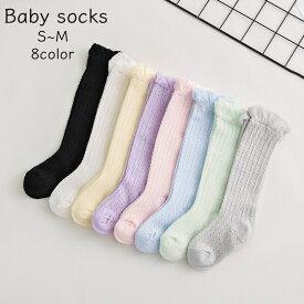 送料無料ソックス ベビー 赤ちゃん 靴下 ニーハイソックス メッシュ 可愛い シンプル おしゃれ ファッション小物