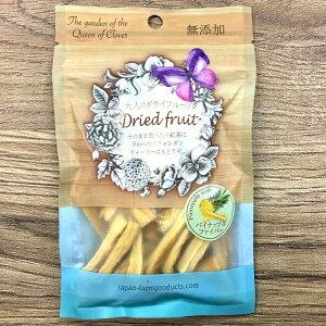 送料無料ドライフルーツ パイナップルファイバー パインファイバー 無添加 無加糖 砂糖不使用 無着色 乾燥 食物繊維 保存食 27g 砂糖なし