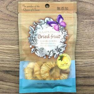 送料無料ドライフルーツ パイナップル パイン 無添加 無加糖 砂糖不使用 無着色 乾燥 保存食 27g 砂糖なし