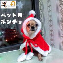 送料無料ペット用コスチューム ポンチョ ケープ 犬用 猫用 サンタクロース コスプレ クリスマス ペットウェア ドッグ…