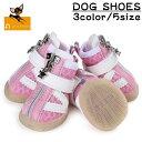 送料無料犬用シューズ ドッグシューズ メッシュ 犬用ブーツ 犬の靴 犬用靴 無地 ジップアップ マジックテープ 滑り止…