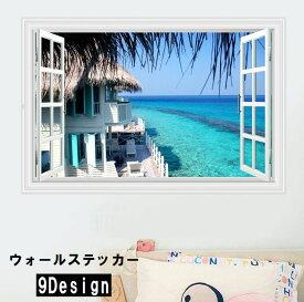 送料無料ウォールステッカー 壁紙シール 3D 立体的 トリックアート だまし絵 窓 ビーチ 青空 常夏 浜辺 海辺 景色 風景 ウィンドウ ルームデコレーション ウォールデコレーション 壁面装飾 室内装飾 リフォーム パーティー イベント 飾り付け おも
