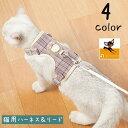 送料無料猫用ハーネス リード 2点セット ペット用品 リーシュ 牽引紐 ネコ ねこ スナップフック チェック柄 キャラク…