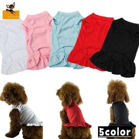 送料無料ドッグウエア 犬服 犬用品 ペット用品 無地 かわいい フリル シンプル カジュアル 犬グッズ XS S M L XL