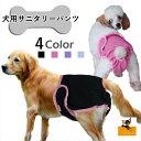 送料無料犬用サニタリーパンツ 犬用マナーパンツ 生理用パンツ 生理パンツ おむつカバー ケアパンツ 小型犬用 中型犬…