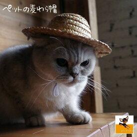 送料無料 ペット用品 猫ハット 帽子 麦わら帽子 かぶりもの ネコ コスプレ CAT イヌ 犬 紫外線対策 ねこ おもちゃ 玩具 雑貨 グッズ 個性的 可愛い かわいい プレゼント