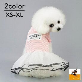 送料無料ドッグウェア 犬服 犬用ウェア ペットウェア ワンピース 洋服 小型犬 中型犬 ノースリーブ ボーダー チュール 可愛い おしゃれ お散歩 記念写真