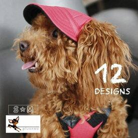 送料無料犬用キャップ 帽子 ペット用品 ペットグッズ ペットファッション 雑貨 つば付き 耳穴あり ひも付き かわいい 選べるカラー カラバリ豊富 散歩 お出かけ 旅行 dog 犬 S M