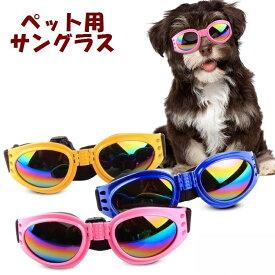送料無料ペット用 犬用 サングラス ゴーグル メガネ めがね 眼鏡 ゴム 中型犬 小型犬 クール カッコイイ かっこいい おしゃれ ファッション 小物 アクセサリー 犬用品 イヌ用 いぬ用 赤 青 黒 白 黄色 ピンク