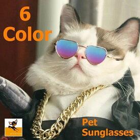 送料無料ペット用アクセサリー サングラス ペット用品 ペットグッズ 犬 猫 ドッグ キャット おしゃれ かっこいい おめかし レインボー ブラック イエロー ブルー
