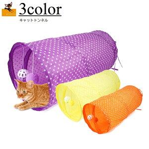 送料無料 猫用おもちゃ おもちゃ 猫 キャット ペット用品 トンネル 洞窟 円柱 遊び場 折りたたみ式 ボール おやつ入れ ドット柄 便利 かっこいい おしゃれ 室内 かわいい 楽しい インテリア