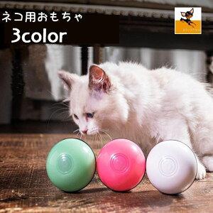 送料無料 猫用おもちゃ 玩具 オモチャ ペット用品 犬用 ボール 自動で転がる コロコロ USB充電式 光る LEDライト おもしろい ペットトイ トーイ 運動不足解消 ねこグッズ ペットグッズ ネコ リ