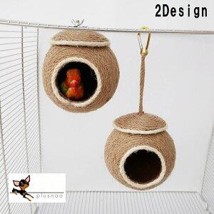 送料無料鳥の巣 丸型 鳥用品 鳥グッズ 吊り下式 固定式 ロープ風 ペットグッズ ペット用品 鳥の家 かわいい おしゃれ 小物 雑貨