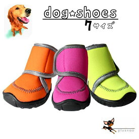送料無料犬用シューズ ドッグシューズ ドッグブーツ 愛犬用 ペット用 大型犬 保護シューズ ケガ 治療 雨靴 レインシューズ レインブーツ アンチスキッド 滑り防止 雪 床保護
