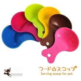 送料無料 スコップ 餌やりシャベル フードスコップ 犬用 猫用 ネコ用 餌入れ ペット用品 雑貨 小物 無地 滑り止め かわいい カラバリ豊富