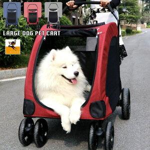 送料無料ペットカート ペットバギー DODOPET 大型犬 多頭飼い 中型犬 小型犬 4輪 折りたたみ 省スペース バギー ドッグカート キャスター 猫 ペット用品 シンプル 無地