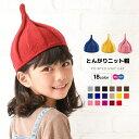送料無料とんがりニット帽 キッズ帽子 ねじり帽子 柔らかニット帽 帽子 キャップ どんぐり帽子 かわいい 子ども 女の…