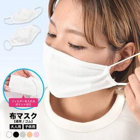 送料無料マスク 3D 立体型 洗える 布マスク 大人用 レディース メンズ 黒 白 ブラック ホワイト 繰り返し使える 無地 M L 女性用 男性用 日用品 生活雑貨 おしゃれ ワイルド カッコイイ ファッション B系 ヒップホップ