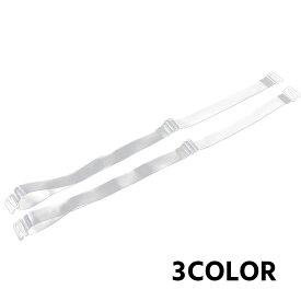送料無料 ブラストラップ 透明 艶消し シルバー 1.0−1.8cm幅 ブラジャー肩紐 ストラップ 見せブラ ブラジャーアクセサリー 下着 レディース インナー 調節可能